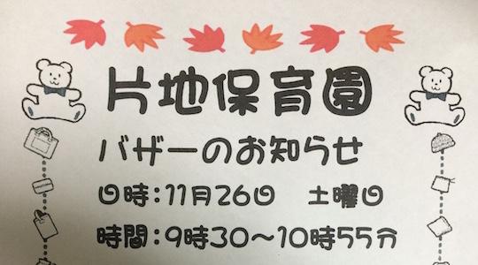 katajibaza_i