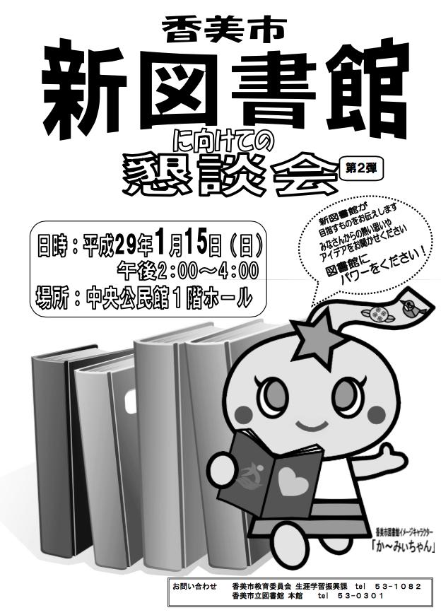 newlibrary0115-1