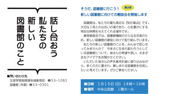 newlibrary0115