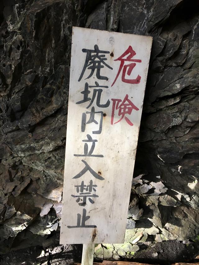 韮生鉱山7