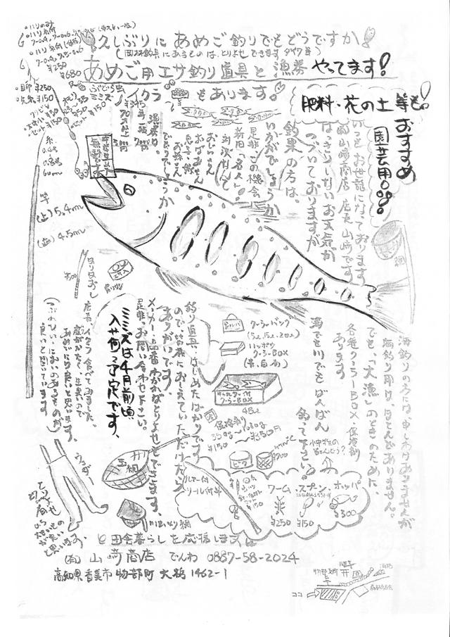 山崎商店11