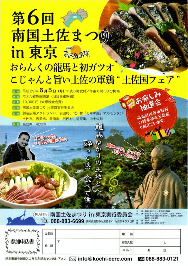 0605東京01
