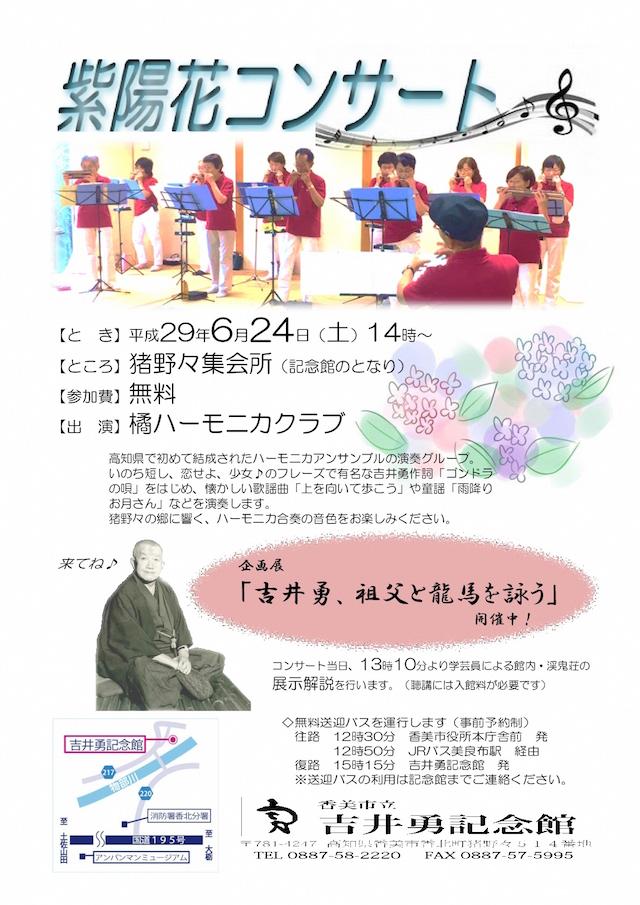 吉井勇記念館紫陽花コンサート