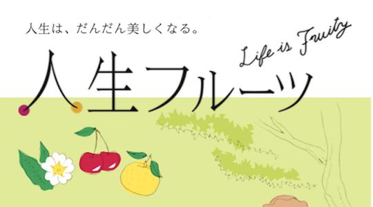 lifeisfruity1_i