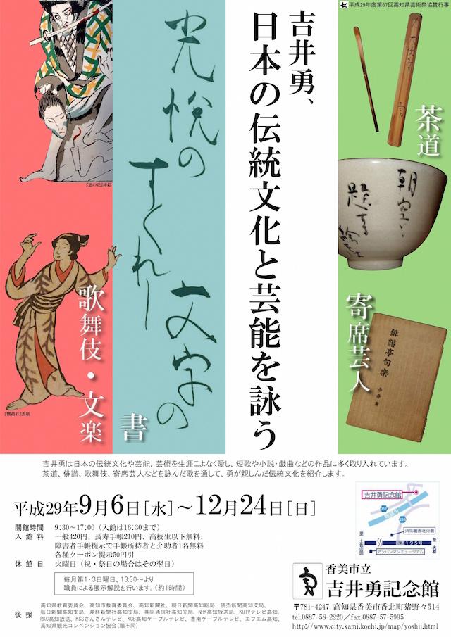 吉井勇記念館企画展