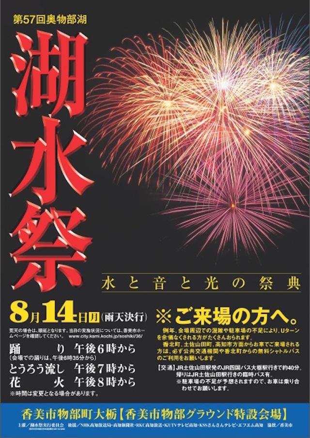 湖水祭りポスター