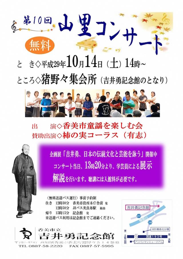 吉井勇記念館山里コンサート