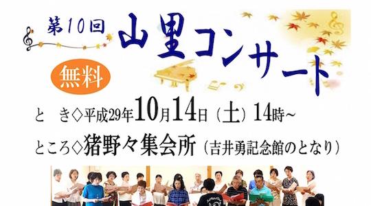 山里コンサート_i