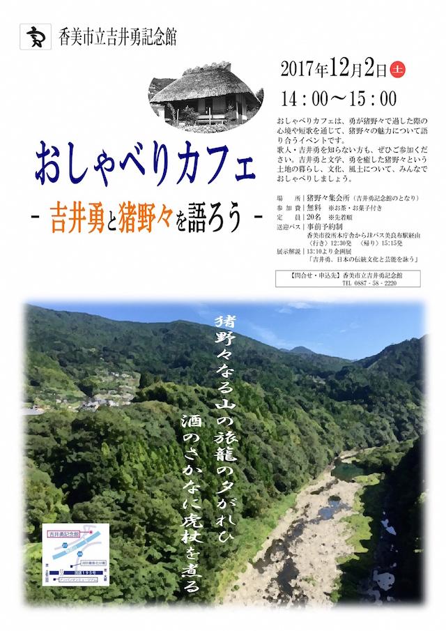 吉井勇_おしゃべりカフェ2017