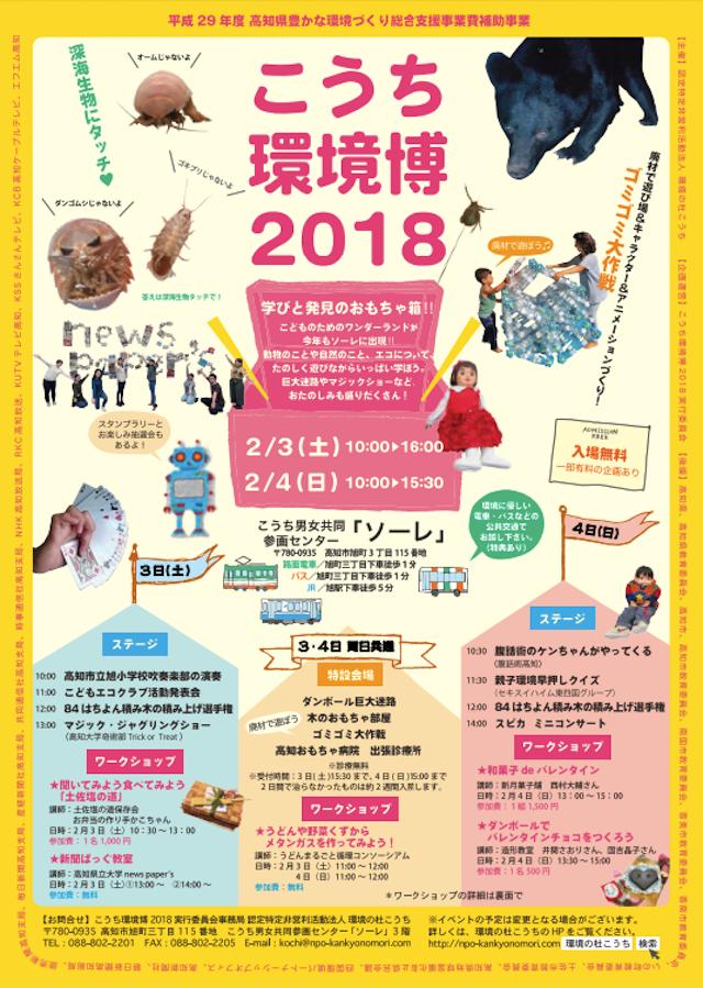 こうち環境博2018