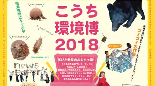 kankyohaku2018_i