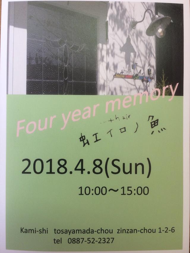写真 2018-03-17 10 27 46