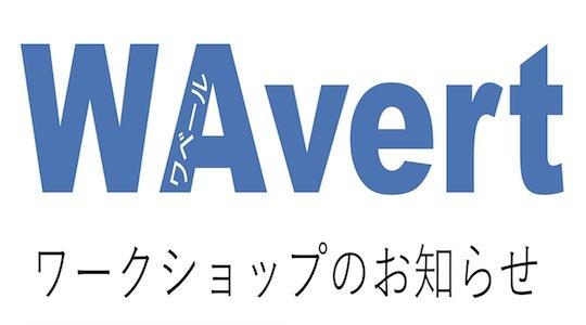 WAvertワークショップのコピー