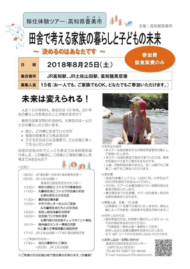 香美市移住体験ツアー2018チラシ表