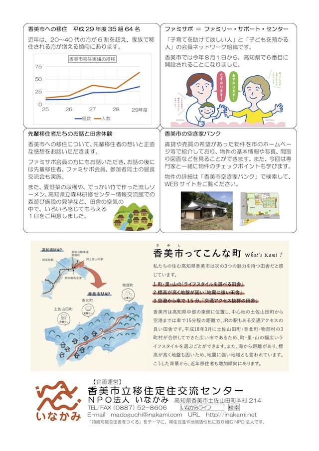 香美市移住体験ツアー2018チラシ裏