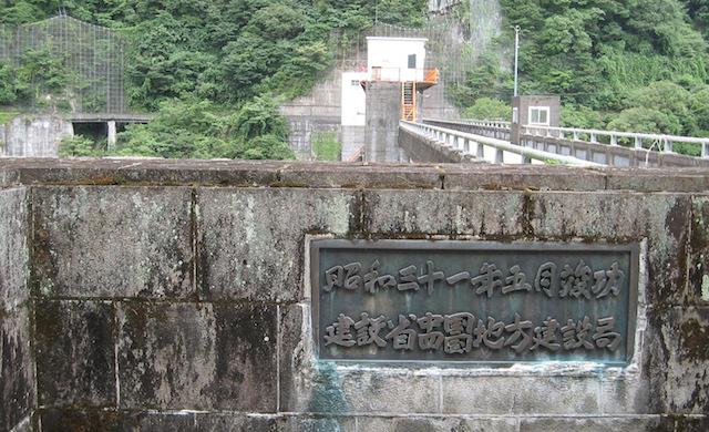 永瀬ダム堰堤