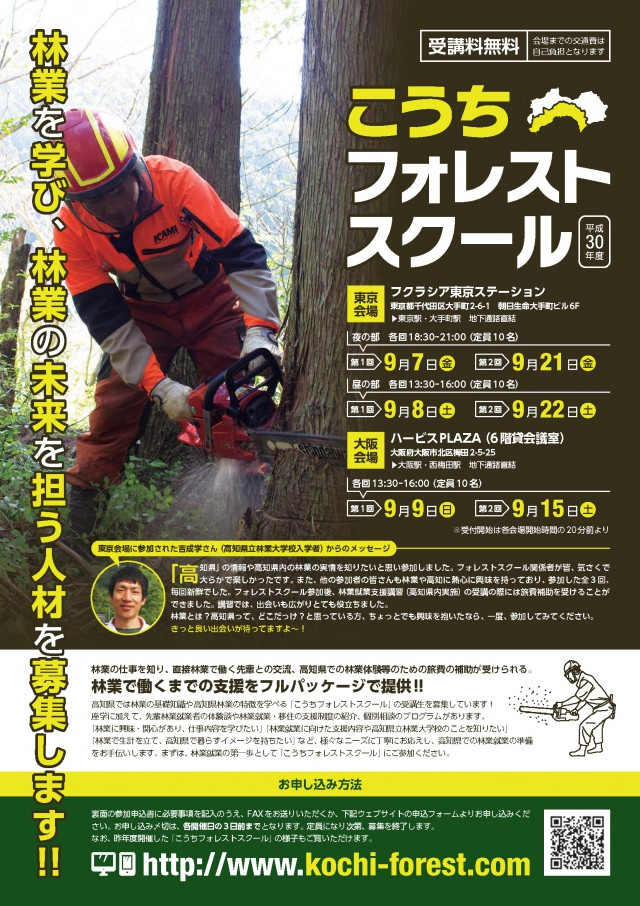 2018フォレストスクールパンフ_東京大阪_ページ_1