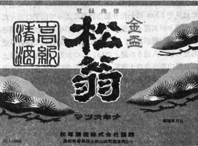 松尾酒造ラベル