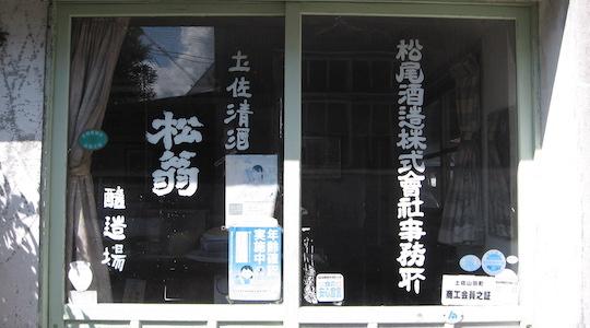 松尾酒造入口