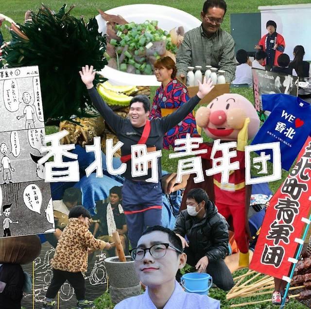 かほく星空劇場香北町青年団 2