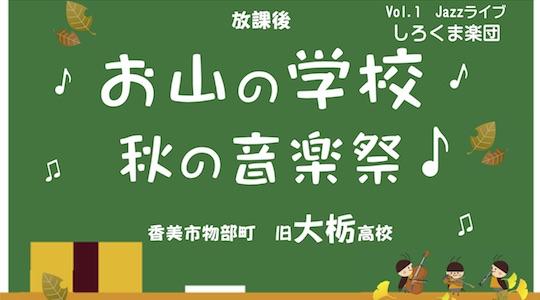 大栃高校Jazzチラシタイトル