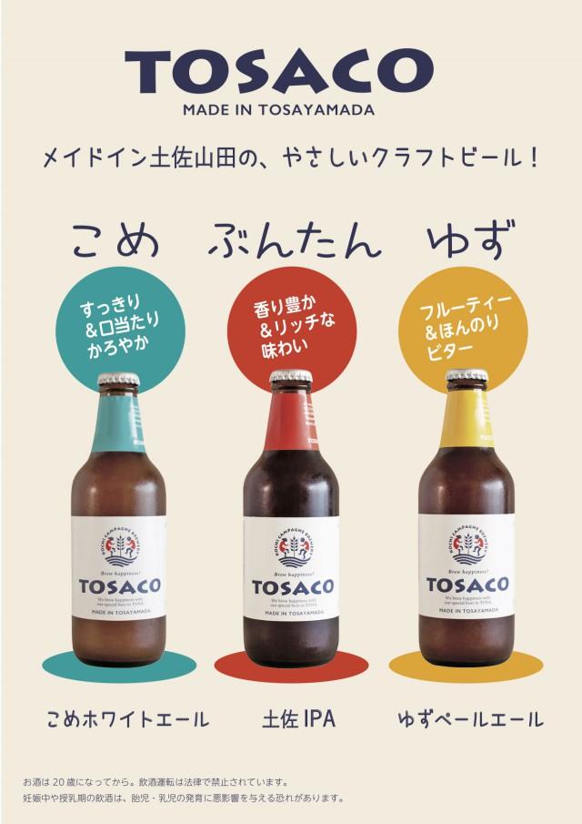 TOSACO_POP-1