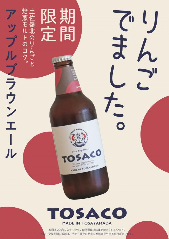 TOSACO_POP_ABA