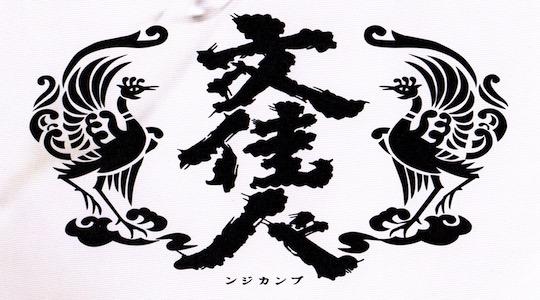 文佳人ロゴ