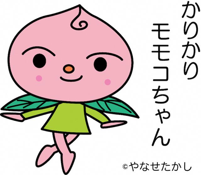 かりかり モモコちゃん_s