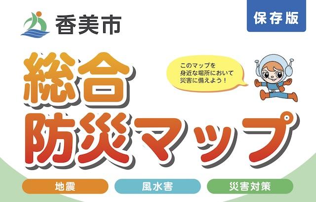 香美市防災マップ表紙
