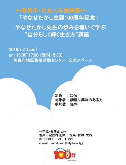 スクリーンショット 2019-07-16 9.05.35