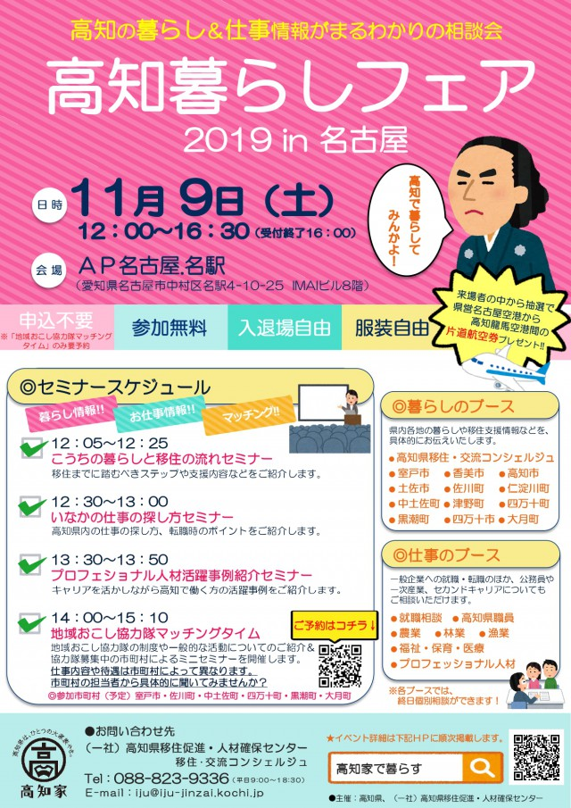 nagoya1109