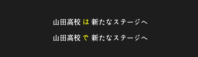 山田高校標語