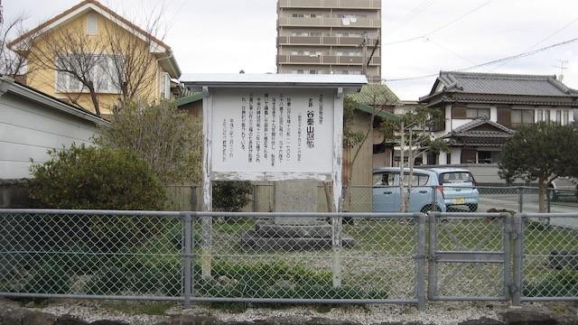谷秦山旧宅跡1