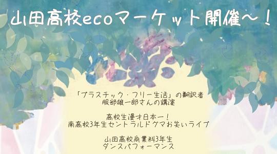 山田高校ecoマーケット