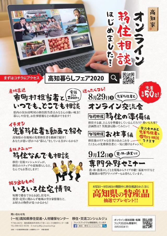 オンライン相談02
