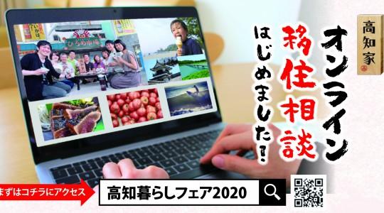 2006028S_高知暮らしフェア2020夏_A4_7