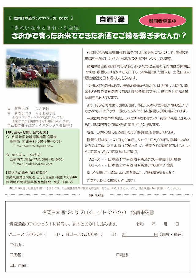 佐岡日本酒づくりプロジェクト