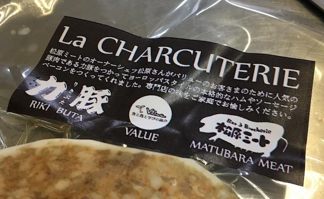 商品シール:力豚×VALUE×松原ミート