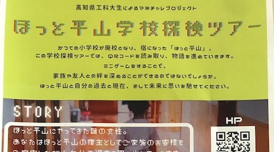 hirayama_tanken 2