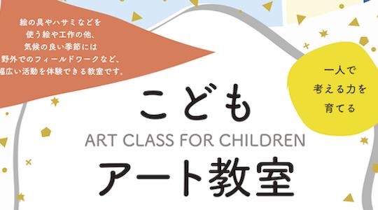 子どもアート教室香北-11