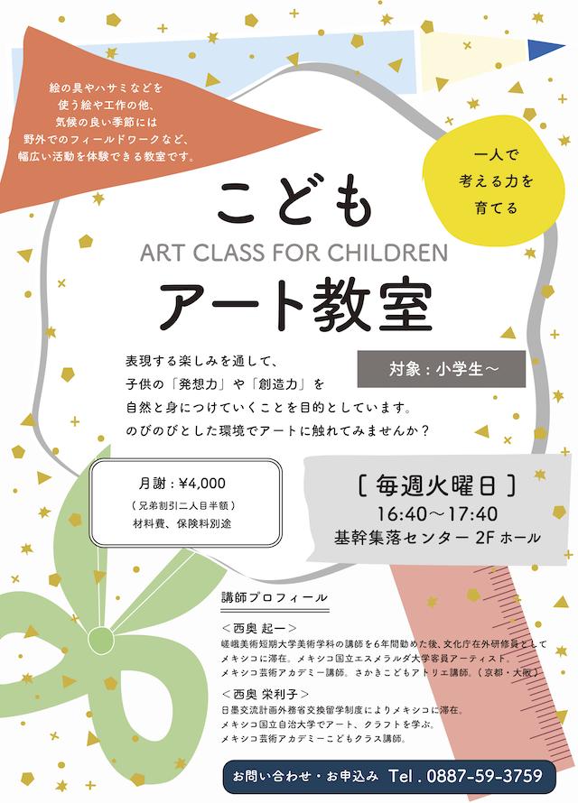 子どもアート教室香北-1