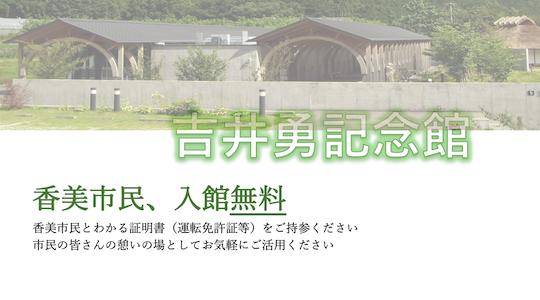 吉井勇記念館アイキャッチ
