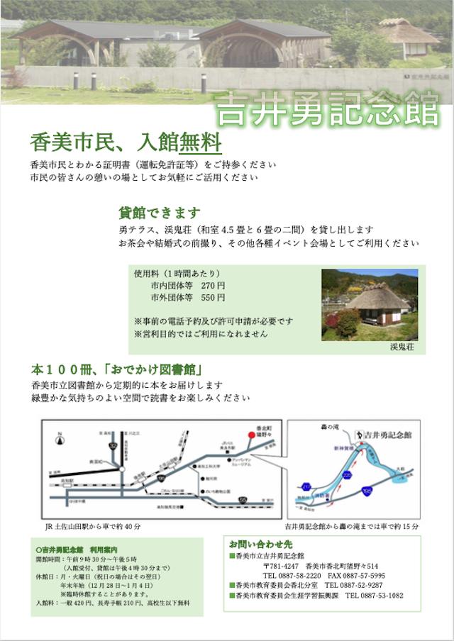 吉井勇記念館
