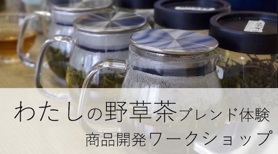 野草茶アイキャッチ