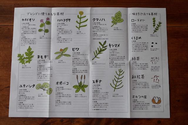 野草茶08